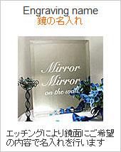 鏡の名入れ