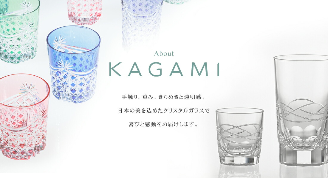 about KAGAMI
