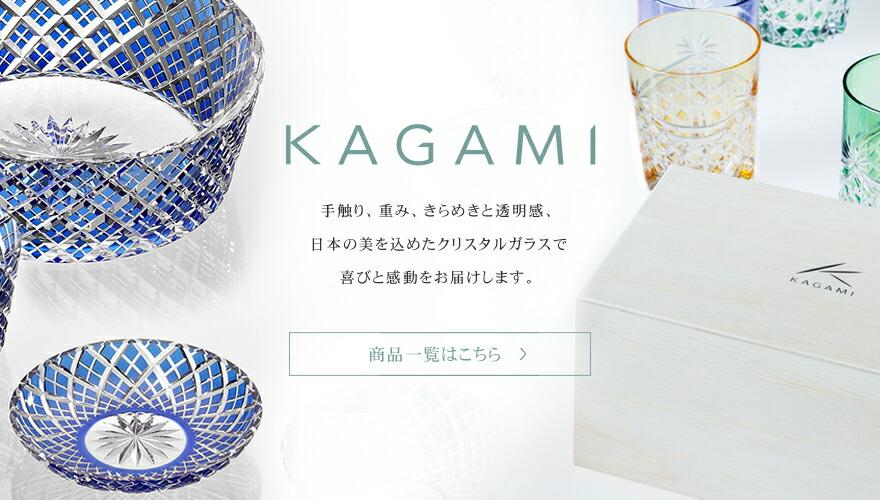 KAGAMI 喜びと感動をお届け,商品一覧はこちら