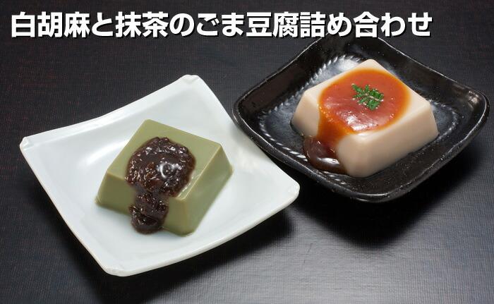 ごま豆腐詰め合わせ
