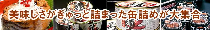 鯖缶/たらの子(缶詰)