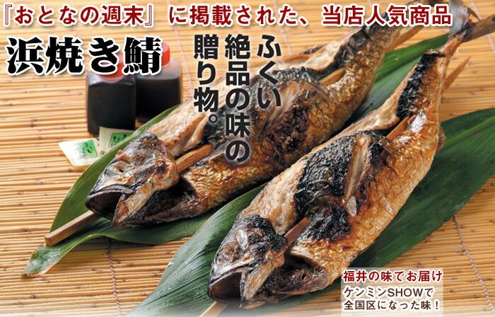 お取り寄せグルメ(福井県)