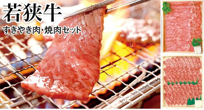 福井県の国産牛肉