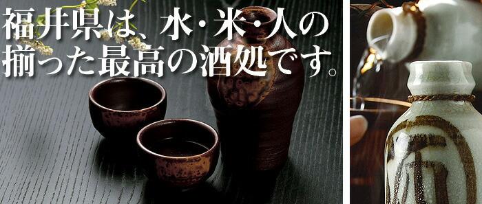 福井県の地酒を販売