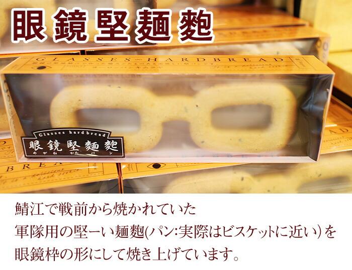 眼鏡堅麺麭