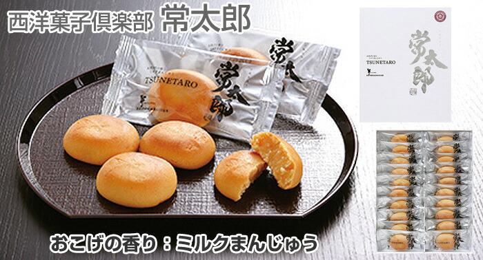 おこげの香り:ミルクまんじゅう「常太郎」