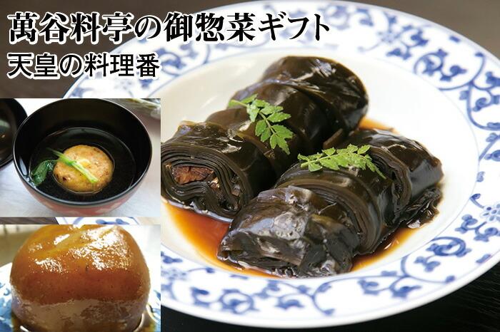 天皇の料理番