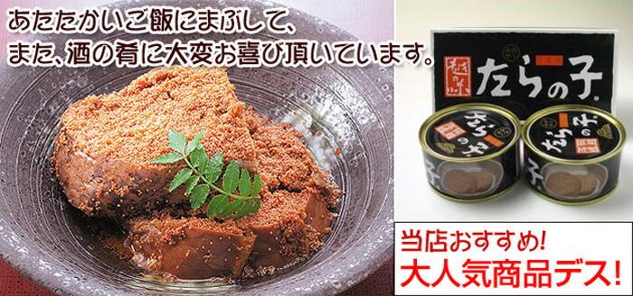 たらの子缶詰/福井県の海産物