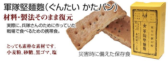 軍隊堅麺麭(ぐんたいかたパン)