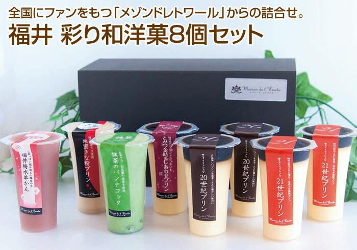 彩り和洋菓8個セット