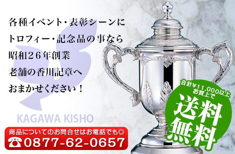 トロフィー・記念品の事なら昭和26年創業 老舗の香川記章へおまかせください!香川記章