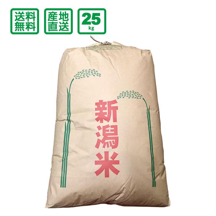新潟県産コシヒカリ玄米25kg