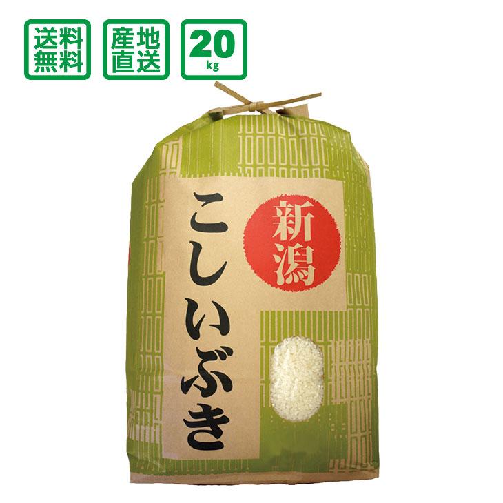 新潟県産こしいぶき20kg