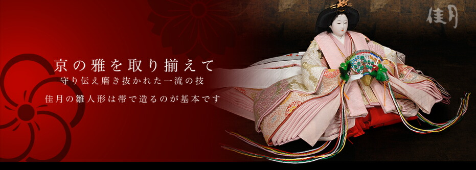 京の雅を取り揃えて 雛人形