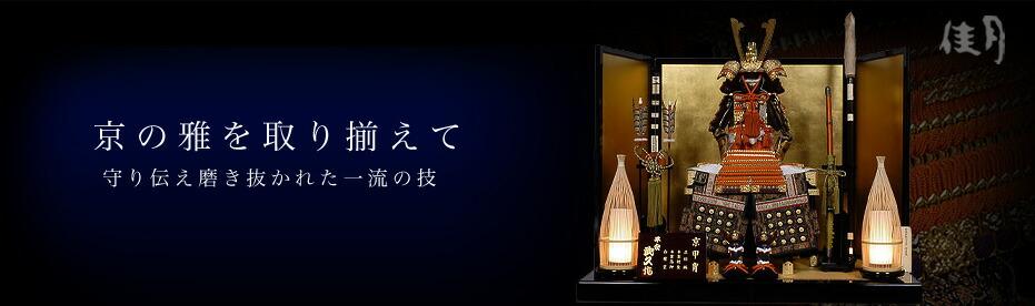 京の雅を取り揃えて 五月人形
