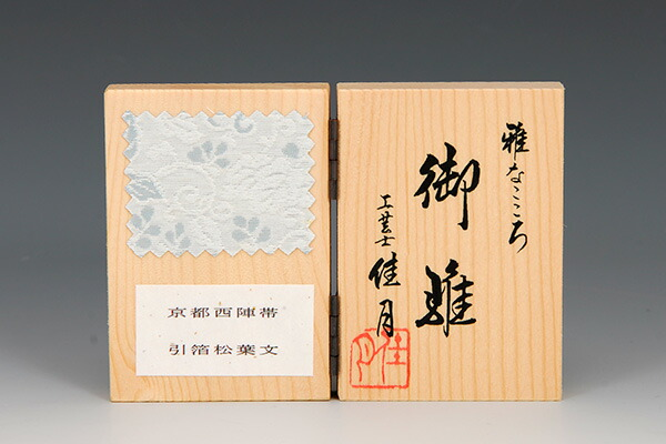 京都西陣帯