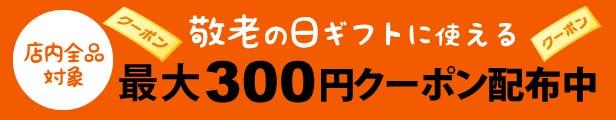 敬老300円クーポン