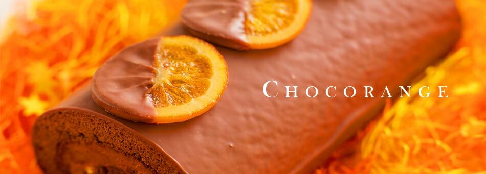 ショコランジュ