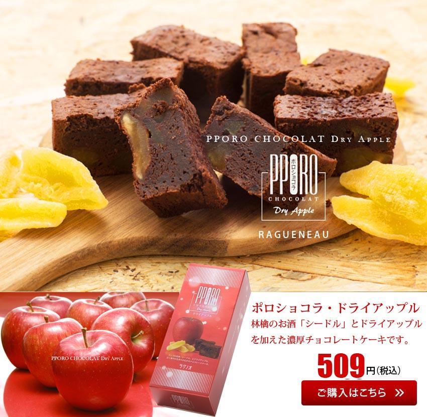 ポロショコラ・ドライアップル