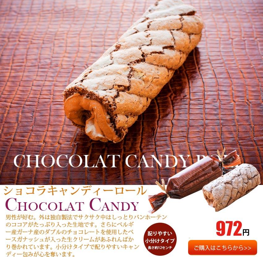 ショコラキャンディーロール