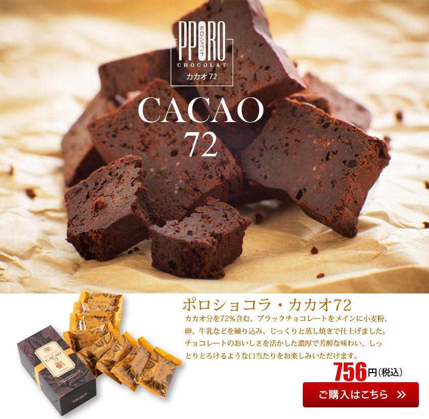 ポロショコラ・カカオ72 8個入
