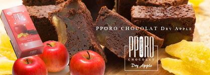 ポロショコラドライアップル