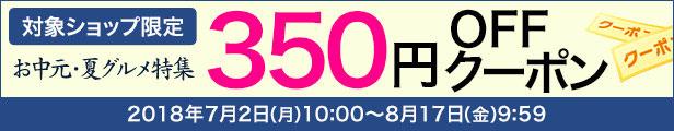選べる最大550円OFFクーポン