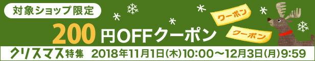 クリスマス200円クーポン