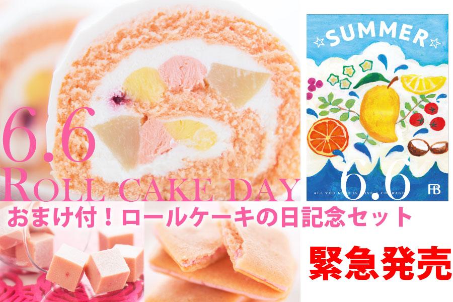 ロールケーキの日記念セット