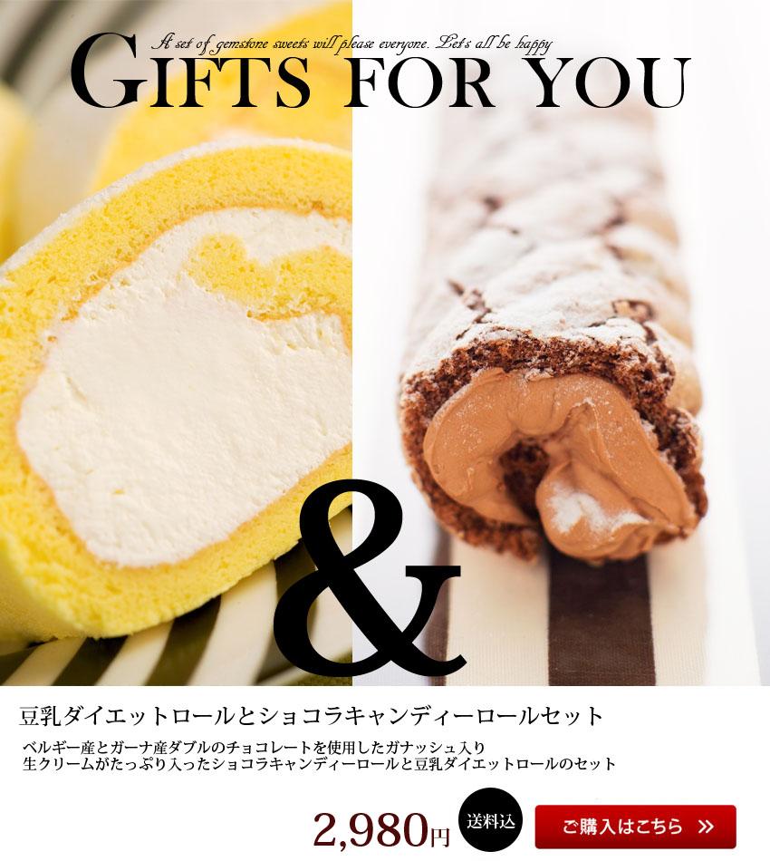 ショコラキャンディロール&豆乳ダイエットロール