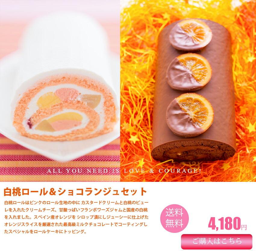 白桃ロール&ショコランジュ