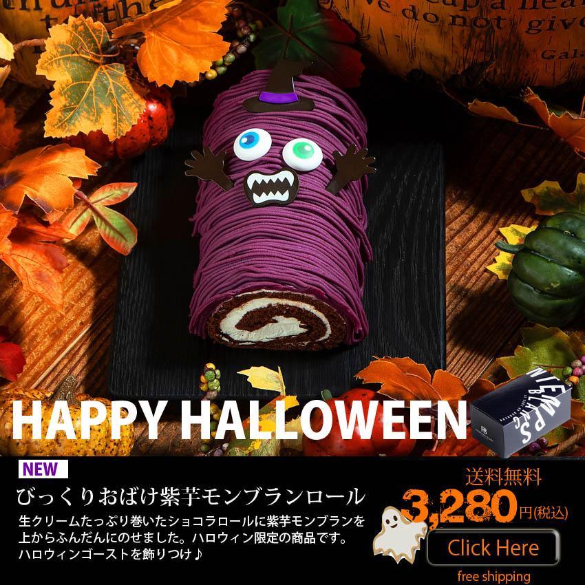 びっくりおばけ紫芋モンブランロール