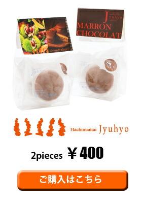 八幡平の樹氷チョコマロン