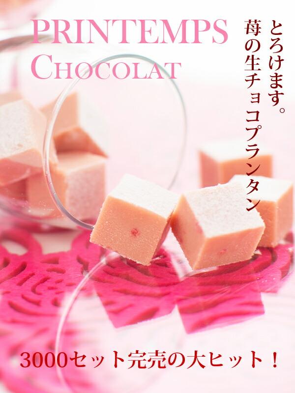 苺の生チョコプランタン
