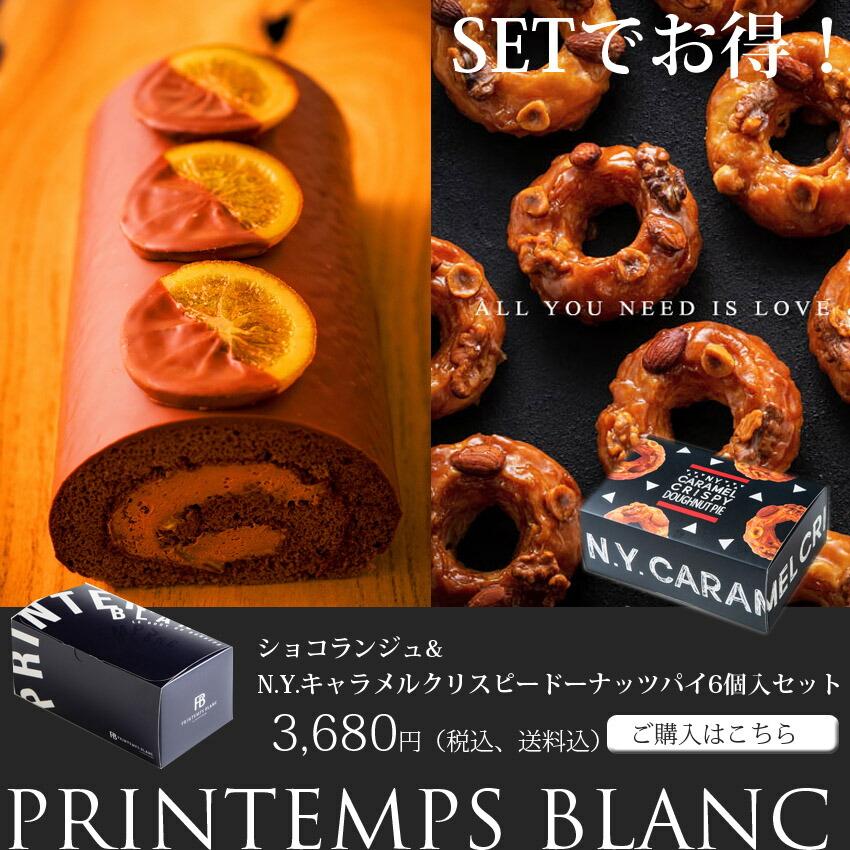 ショコランジュ&N.Y.キャラメルクリスピードーナッツパイ6個入セット