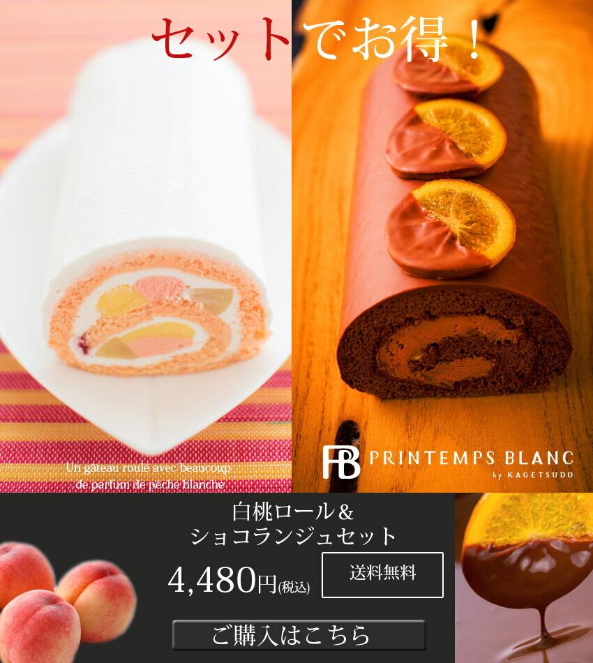 白桃ロール&ショコランジュセット