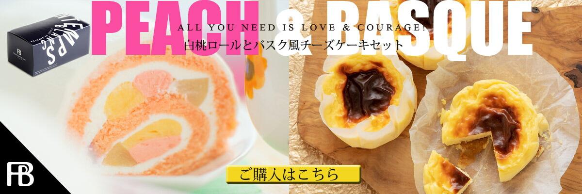 白桃ロールとバスク風チーズケーキセット