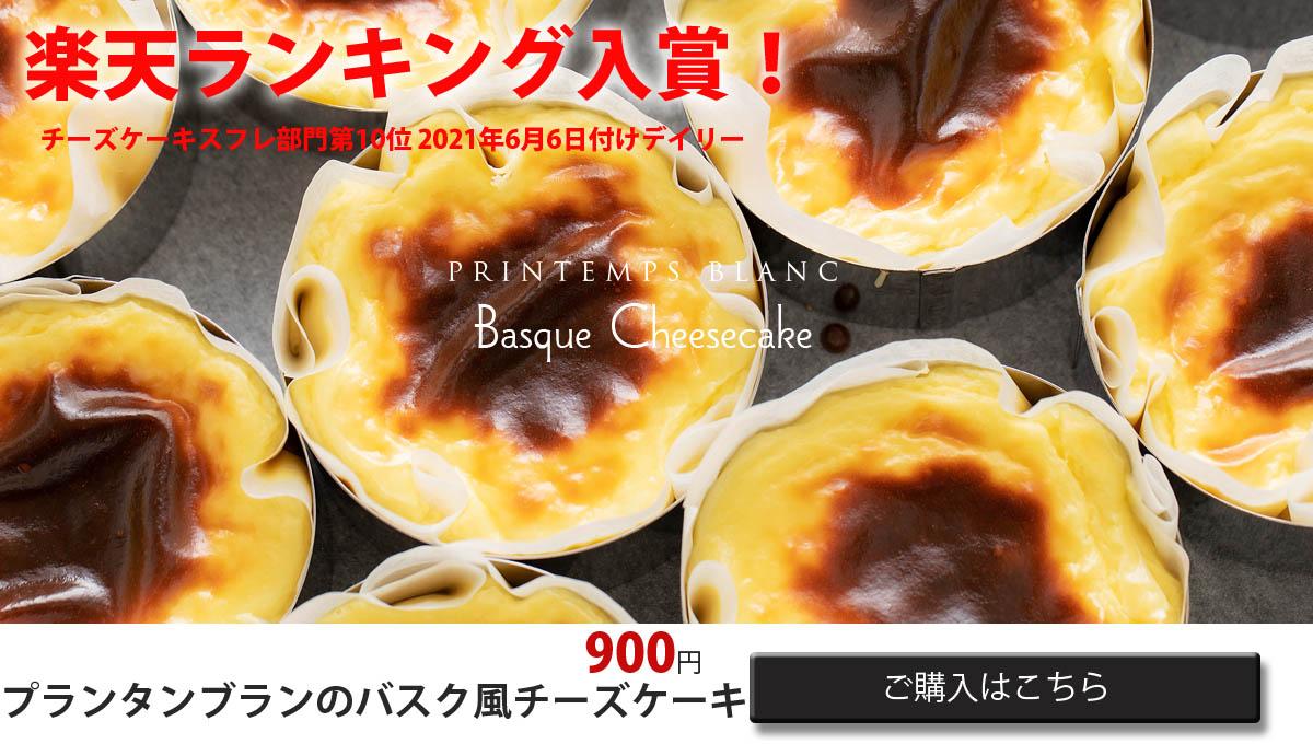 バスク風チーズケーキSALE