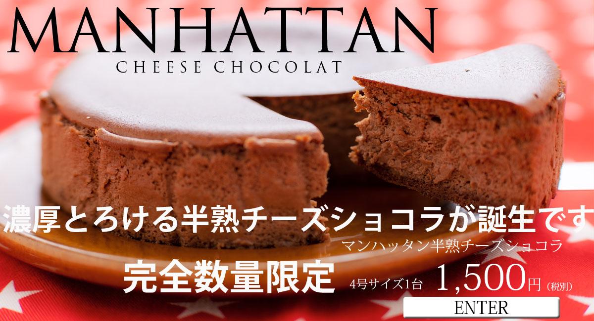 マンハッタン半熟チーズショコラ