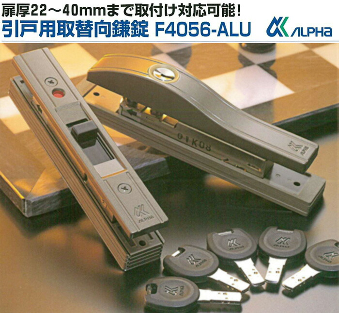 ALPHA(アルファ)引戸用取替錠 引違戸錠 F4056