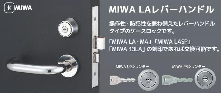MIWA LAレバーハンドル