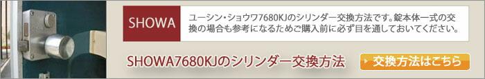 showa7680KJ交換方法