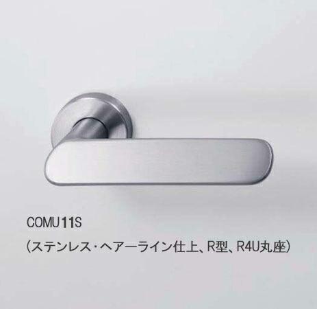 COMU 11S (ヘアーライン)