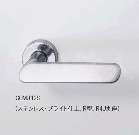 COMU 12S  (ブライト)