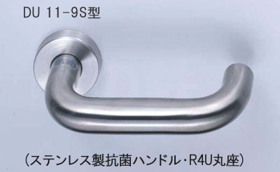 ステンレス製抗菌ハンドル・R4U丸座