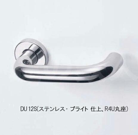 DU 12S(ステンレス・ブライト)