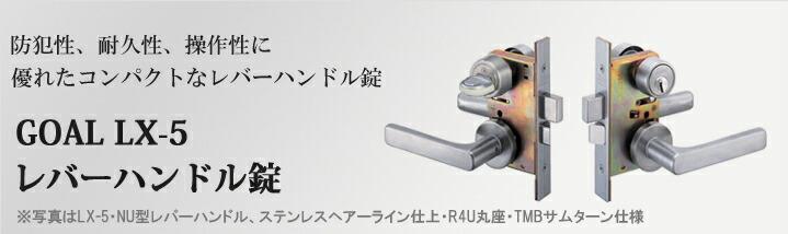 GOAL LX-5レバーハンドル 6ピンシリンダー・TMBサムターン仕様