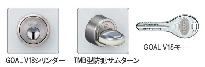 GOAL V18シリンダー+TMB型防犯サムターン