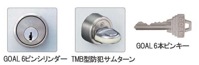 GOAL 6ピンシリンダー+TMB型防犯サムターン