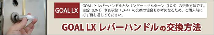 GOAL LXレバーハンドルの交換方法